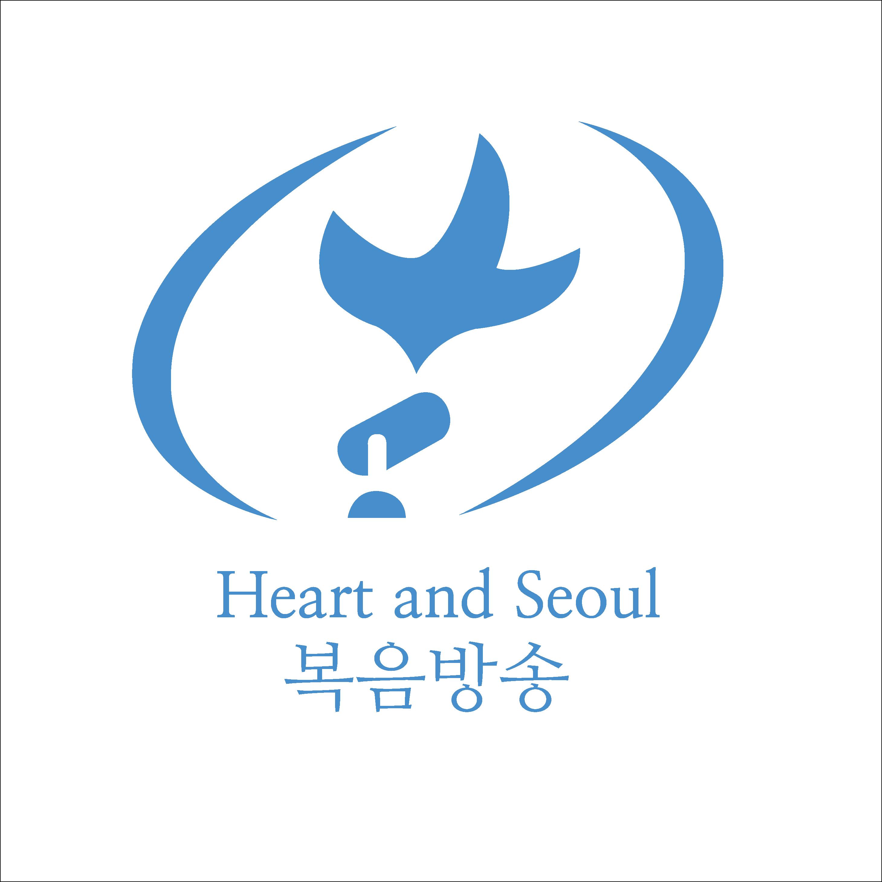 Heart and Seoul 복음방송 - 주 안에 하나